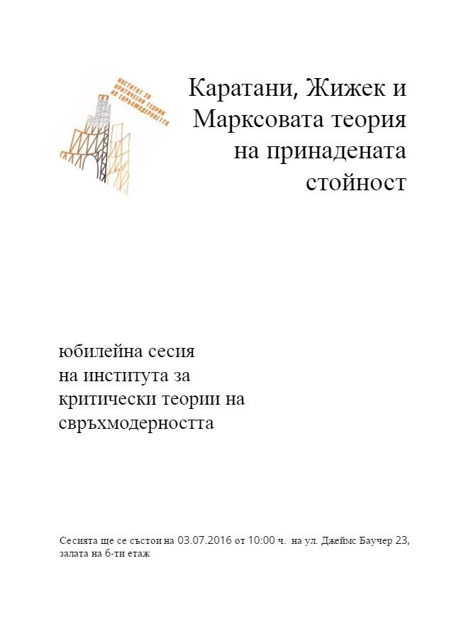"""""""Каратани, Жижек и Марксовата теория на принадената стойност"""""""