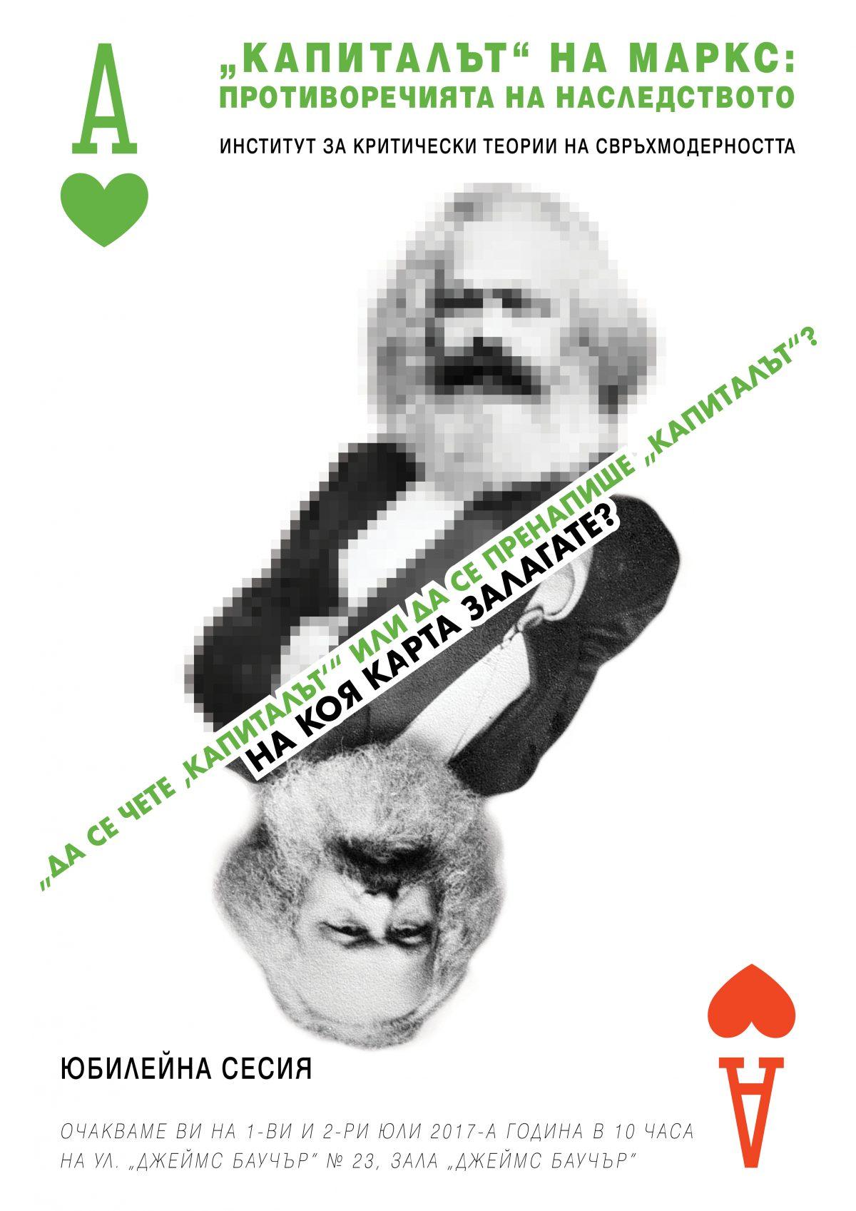 """""""Капиталът"""" на Маркс: Противоречията на наследството"""