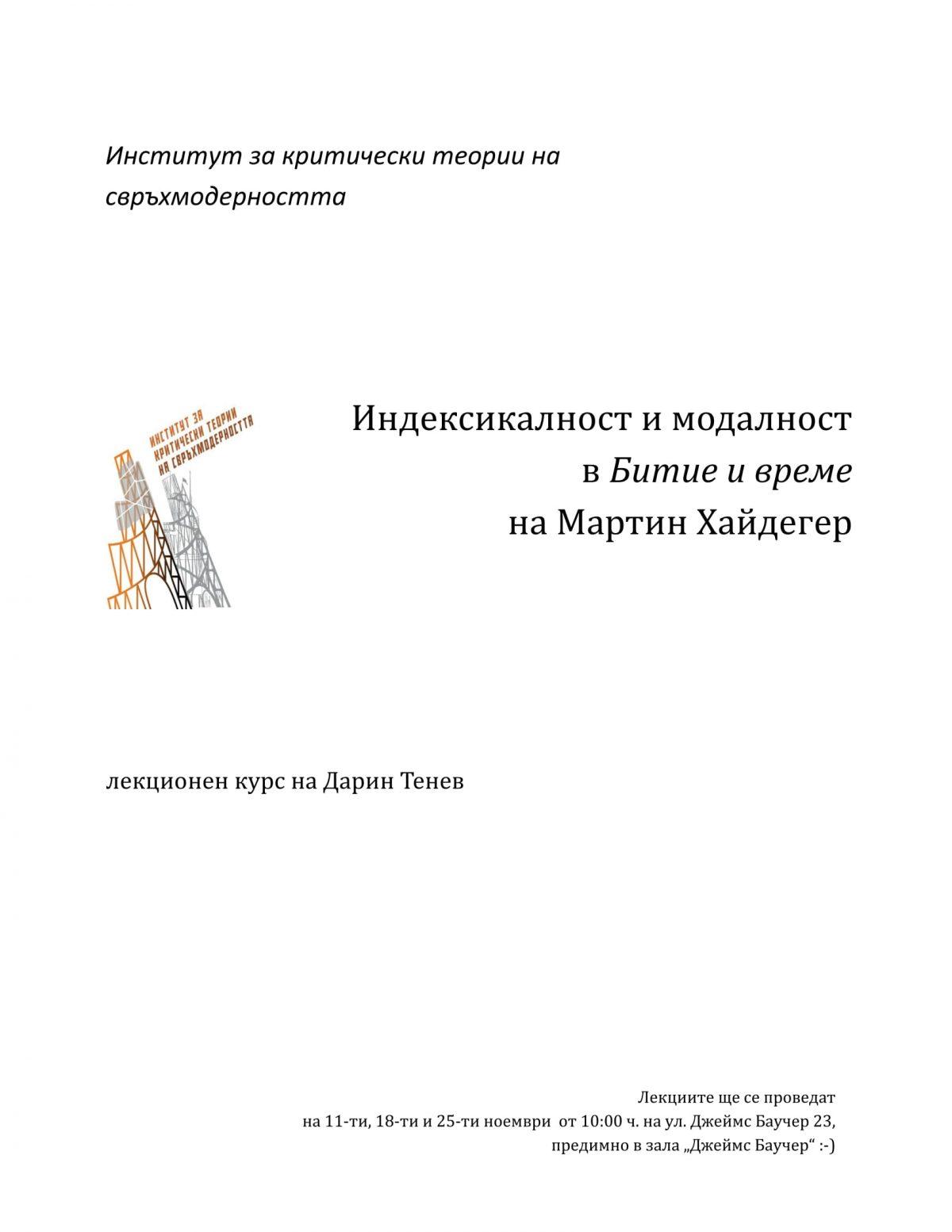 """Дарин Тенев: Индексикалност и модалност в """"Битие и време"""" на М. Хайдегер"""