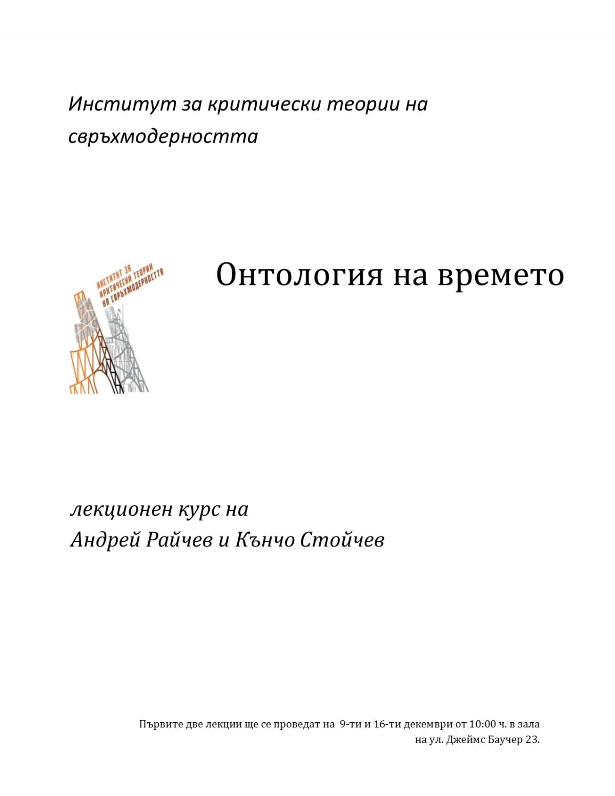 Андрей Райчев, Кънчо Стойчев: Онтология на времето (лекционен курс)