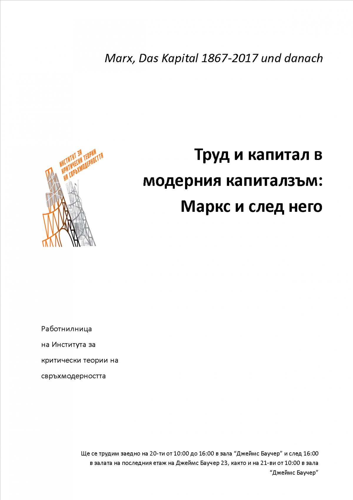 Труд и капитал в модерния капитализъм: Маркс и след него (работилница на ИКТС)